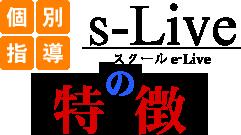 個別指導塾s-Liveの特徴 かながわ生田校